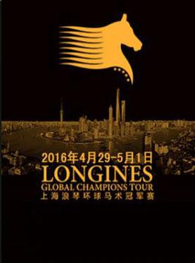 2016 Shanghai Longines Global Champions Tour
