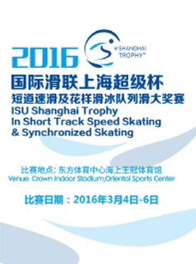 2016 ISU Shanghai Trophy In Short Track Speed Skating & Synchronized Skating