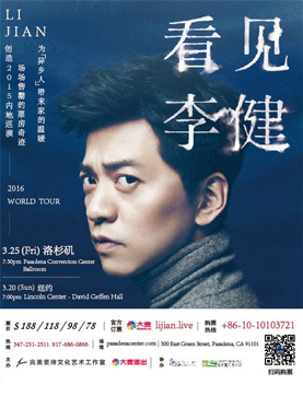 Li Jian 2016 World Tour In Los Angeles