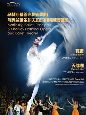 La Bayadere By Mariinsky Ballet Principals &Kharkov National Opera and Ballet Theater