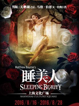 Matthew Bourne's Sleeping Beauty - A Gothic Romance