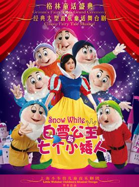 SNOW WHITE - Children Fairy Tale Musical