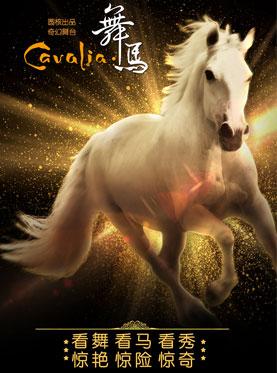 Cavalia(カバリア)