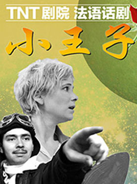 ​Le Petit Prince By TNT Theatre Britain (French Version ) In Shanghai