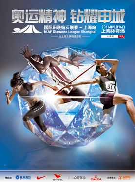 2016 IAAF Diamond League Shanghai