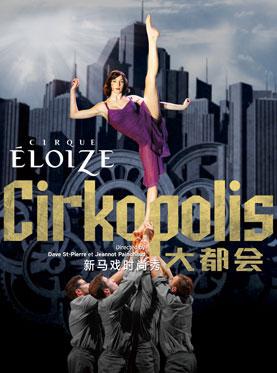 Cirkopolis By Cirque Éloize In Shanghai