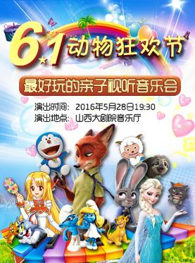 """""""六一动物狂欢节""""最好玩的亲子视听音乐会—太原站"""