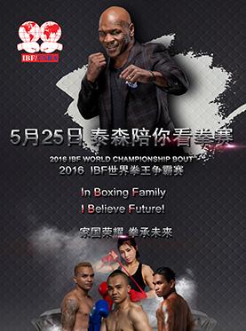 TOP GLORY - 2016 IBF World Championship Bout