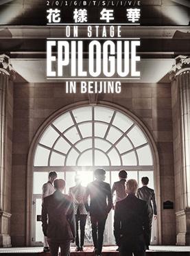2016 BTS LIVE 花樣年華 on stage: epilogue
