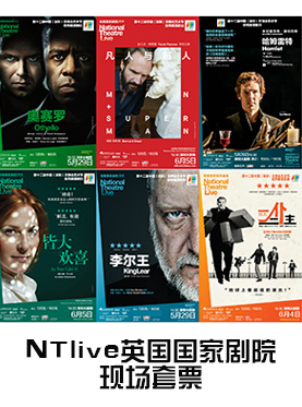 National Theatre Live Package In Shenzhen