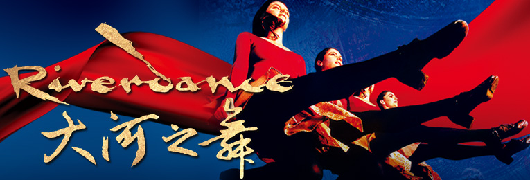 Riverdance in Beijing
