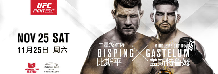 2017 UFC Fight Night SHANGHAI