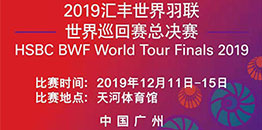 HSBC BWF World Tour Finals 2019