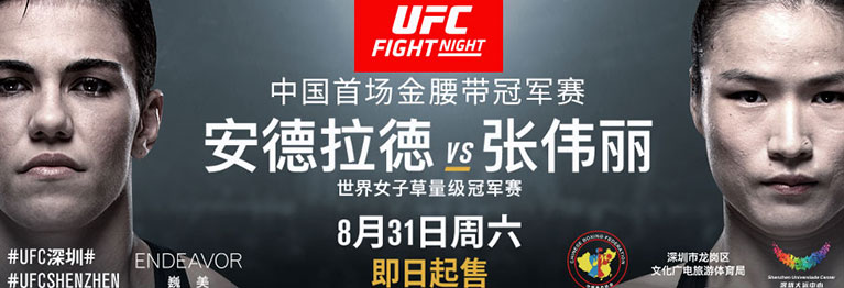 2019 UFC Fight Night Shenzhen