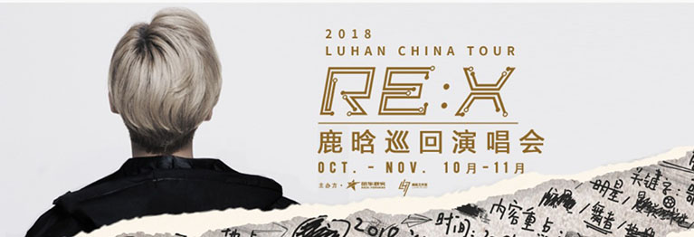 ​2018 Luhan China Tour in Beijing