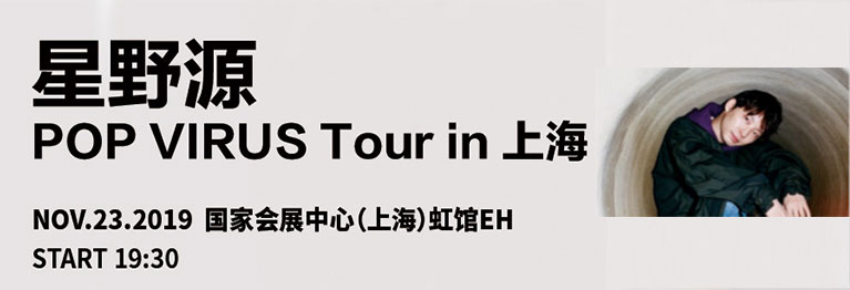 Gen Hoshino POP VIRUS Tour in Shanghai