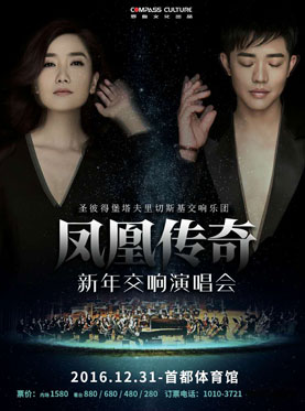​Phoenix Legend New Year Symphony Concert In Beijing