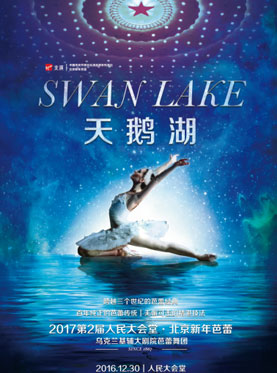 ​Swan Lake By Kiev Ballet In Beijing