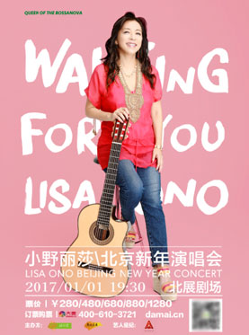 "​""waiting for you""2017 Lisa Ono Beijing New Year Concert"