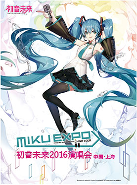 ​HATSUNE MIKU EXPO 2016 CHINA TOUR (Oversea Pre-sales)