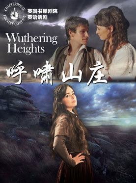 ​Wuthering Heights By Chapterhouse Theatre Company In Beijing
