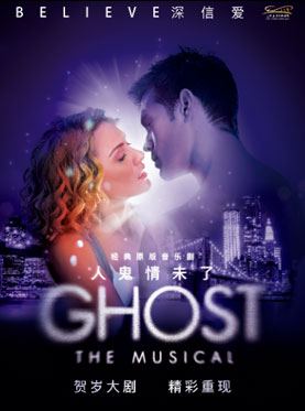 ​Ghost-The Musical In Beijing