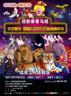 ​The Circus Clown Carnival 2017 In Beijing