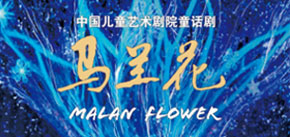 ​China National Theatre for Children's Drama Malan Flower