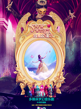 ​SNOW WHITE - 3D Musical Bilingual Version