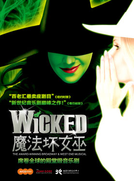Broadway Musicals Wicked - Beijing