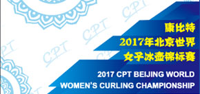 ​2017 Beijing World Women's Curling Championship