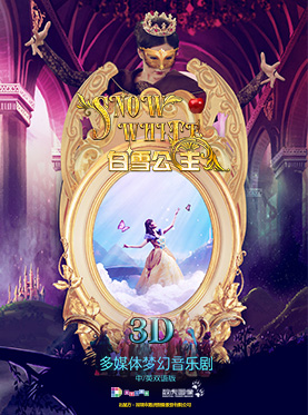 《Snow White》- 3D Multi-media Fantasy Musical for the Family