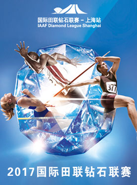 Бриллиантовая лига IAAF 2017 / Diamond League Shanghai Golden Grand Prix 2017 / Этап 2 [13.05.2017, 1080i, CZ, CT SPORT HD, HDTV]