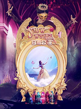 SNOW WHITE - 3D Musical in Shanghai