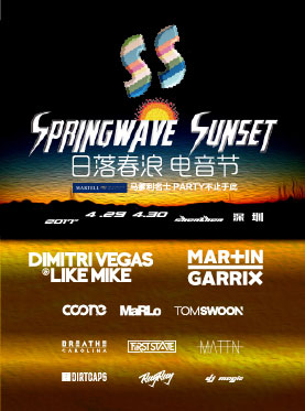 ​2017 Springwave Sunset in Shenzhen