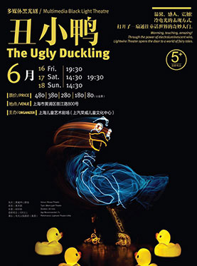 The Ugly Duckling in Shanghai