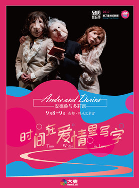 ​Dumb Show-Andre and Dorine in Chengdu