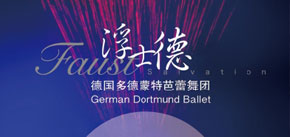 Program description FAUST II – Ballet by Xin Peng Wang