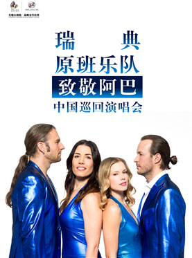 Tribute To Abba 2017 China Tour In Wuxi Damaicn