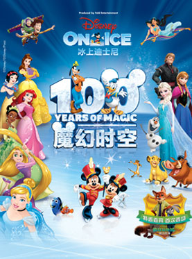 Disney on Ice in Shanghai
