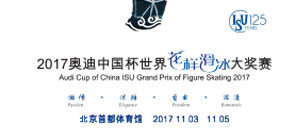 Audi Cup of China ISU Grand Prix of Figure Skating 2017