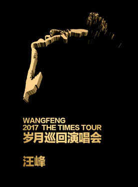 WangFeng 2017 The Times Tour in Shenzhen