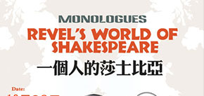 Monologues Revel's World Of Shakespeare in Suzhou