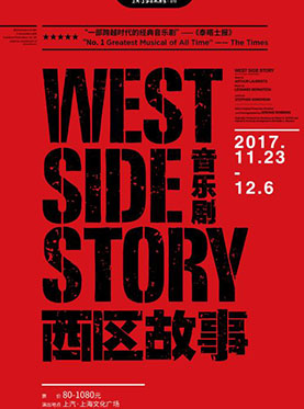 Musical West Side Story in Shanghai