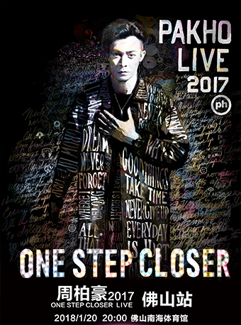 One Step Closer Pakho Live 2017-佛山站