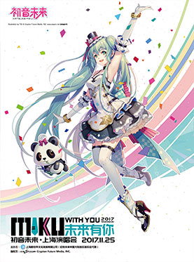 HATSUNE MIKU with YOU 2017 CHINA FESTIVAL