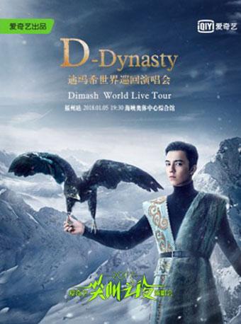 Dimash D-Dynasty World Live Tour in Fuzhou - Damai cn