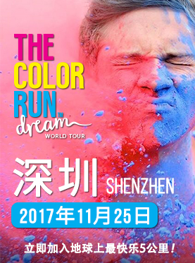 The Color Run™ 彩色跑深圳站