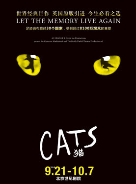 Musical CATS China Tour 2018 in Beijing