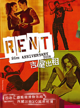 RENT — 20th Anniversary Tour in Beijing